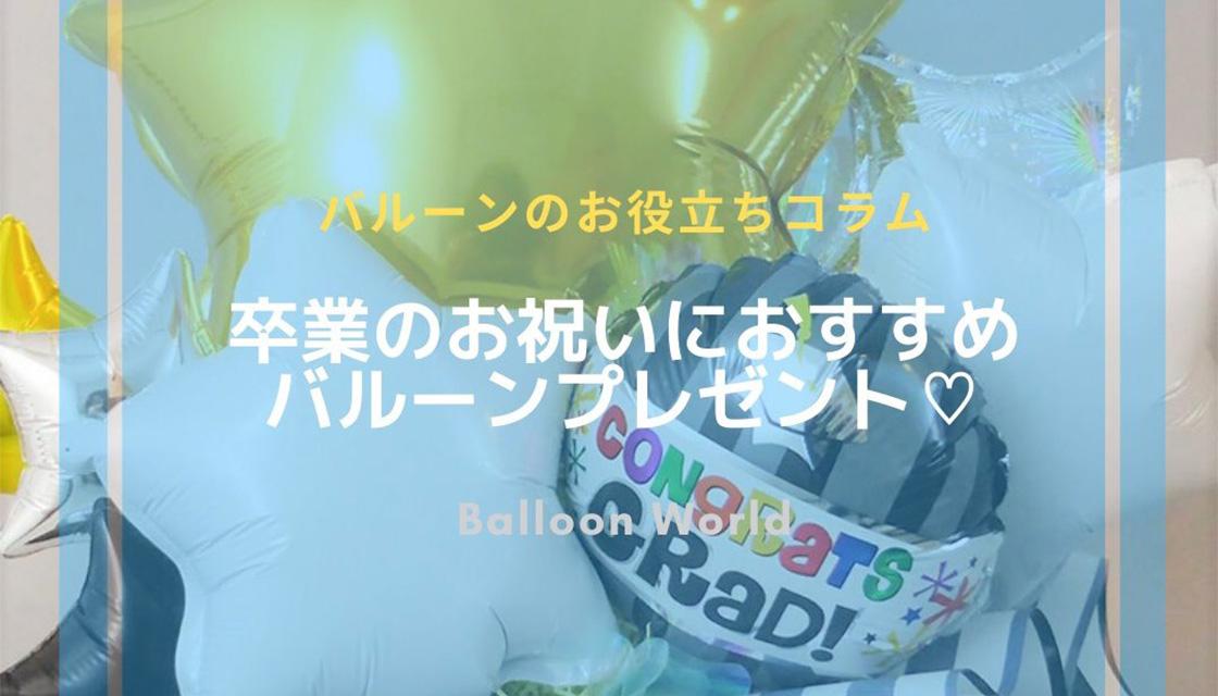 卒業のお祝いにおすすめ!バルーンプレゼント