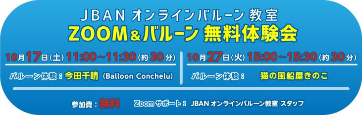 新着情報-無料オンラインJBANセミナー02