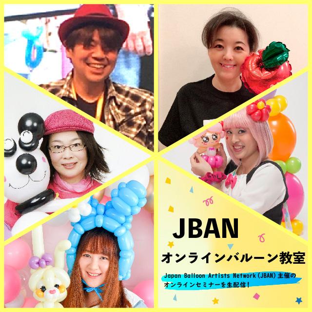 JBANオンラインバルーン教室