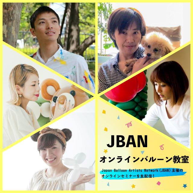12月JBANオンラインバルーンセミナー