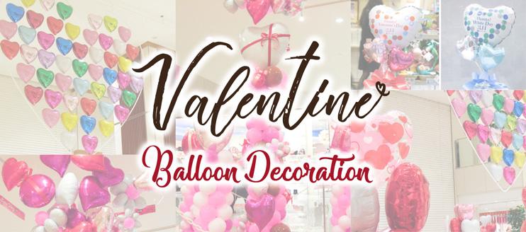 バレンタインのバルーン装飾