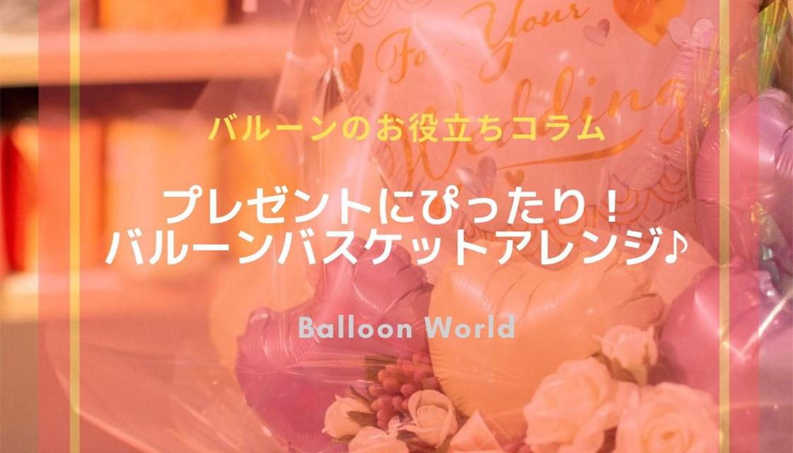 プレゼントにぴったり!バルーンバスケットアレンジ