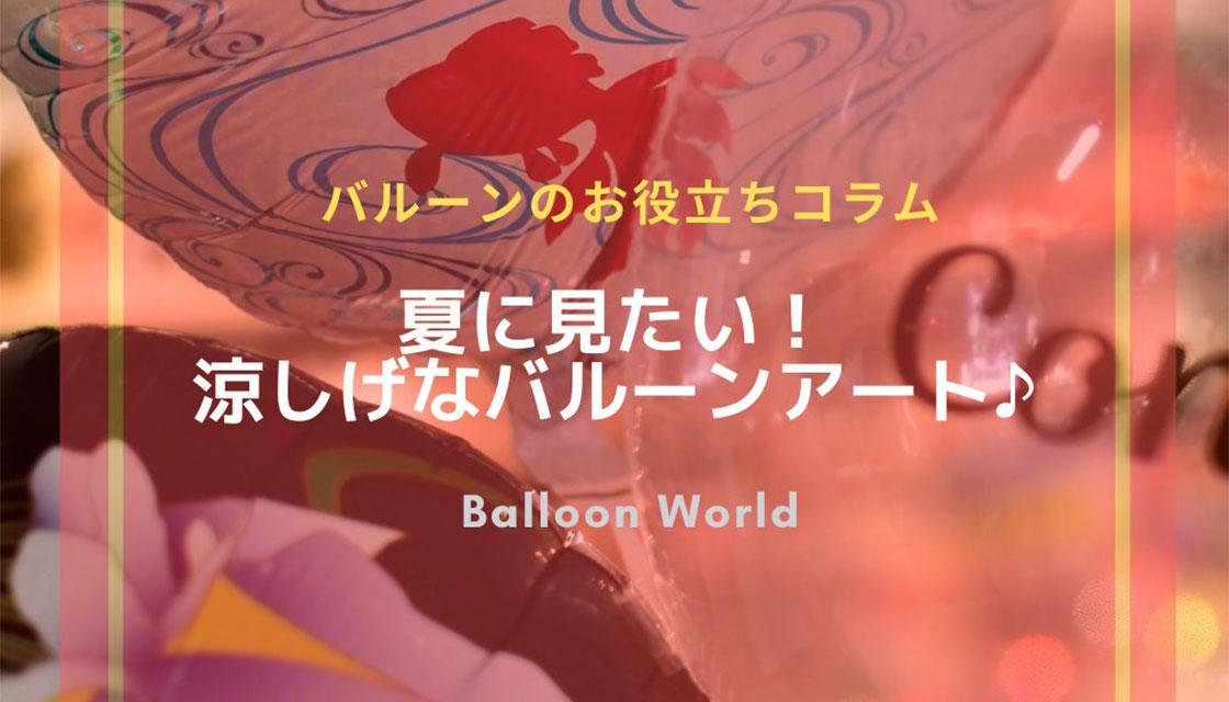 夏に見たい!涼しげなバルーンアート