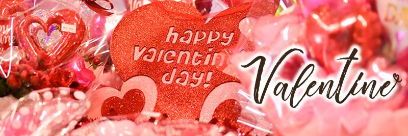 シーズン-バレンタイン