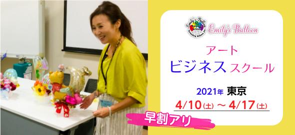2021_4月アートビジネススクール