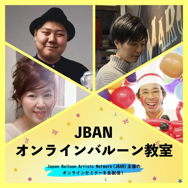 3月JBANオンラインバルーンセミナー