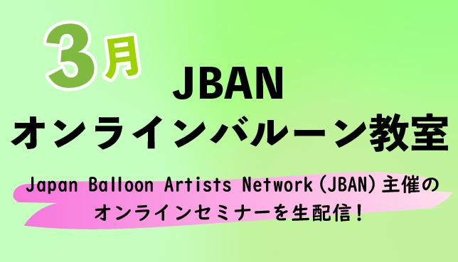 JBANオンラインバルーン教室開催