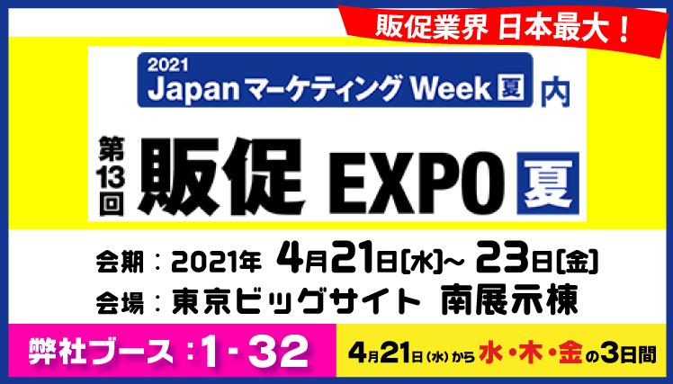 第13回 販促EXPO 夏 出展