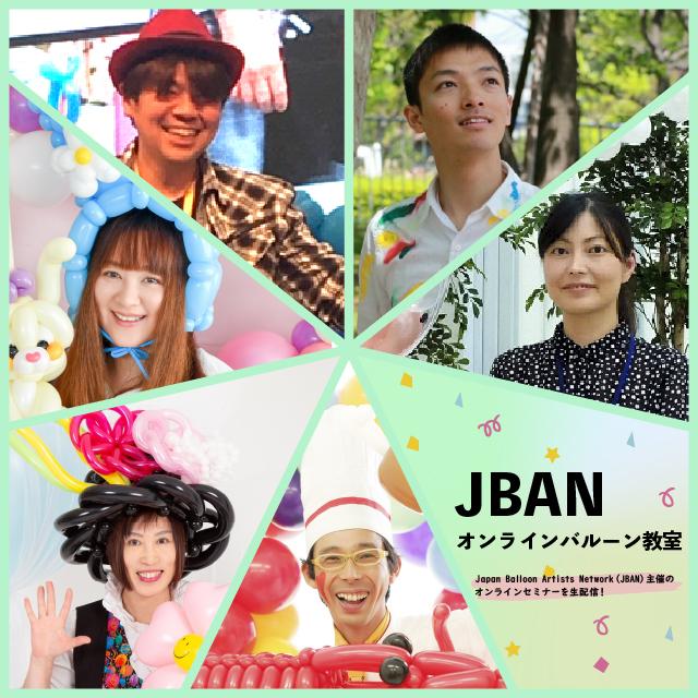 6月JBANオンラインバルーンセミナー