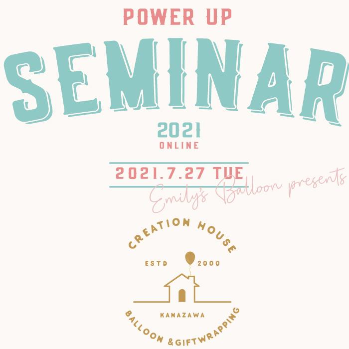 パワーアップセミナー2021